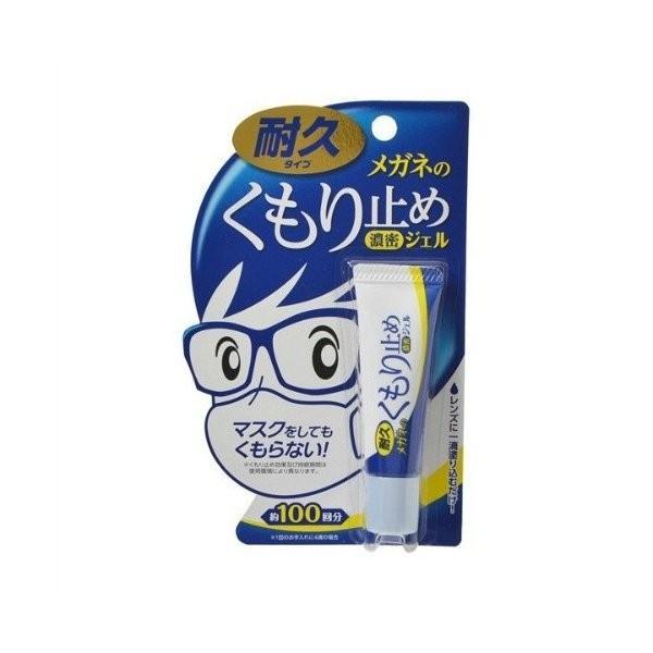業界No.1 あわせ買い2999円以上で送料無料 メガネのくもり止め濃密ジェル 10g 未使用品