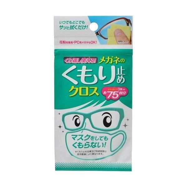 直送商品 あわせ買い2999円以上で送料無料 くり返し使えるメガネのくもり止めクロス NEW ARRIVAL 3枚