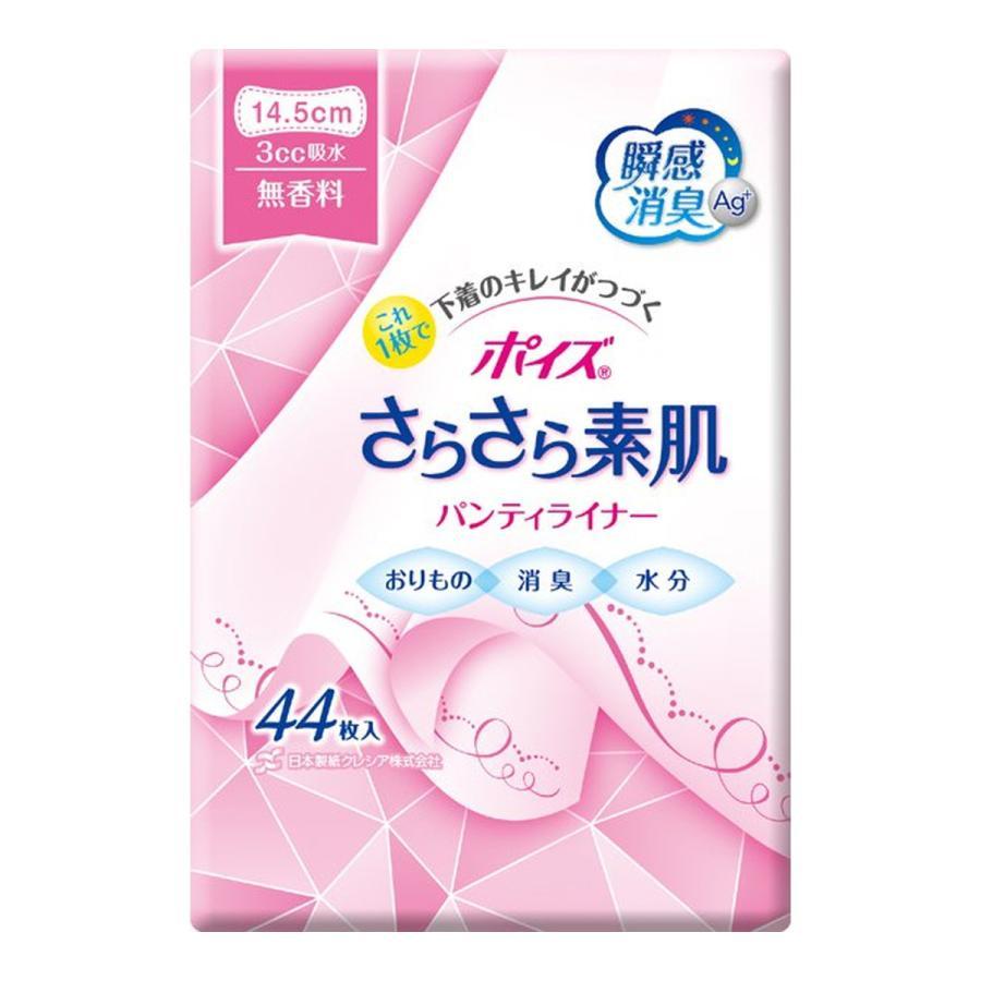 あわせ買い2999円以上で送料無料 日本製紙クレシア 好評受付中 ポイズ 数量限定アウトレット最安価格 さらさら素肌 無香料 44枚 パンティライナー