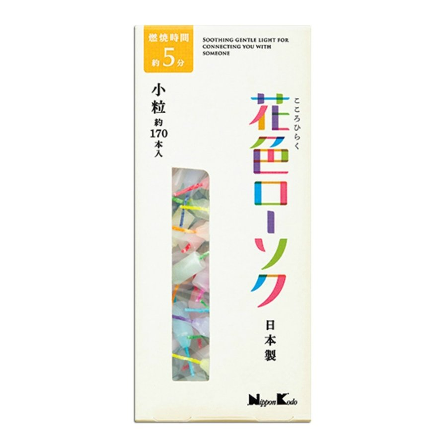 SALENEW大人気 誕生日プレゼント あわせ買い2999円以上で送料無料 日本香堂 花色ローソク 約170本入 小粒