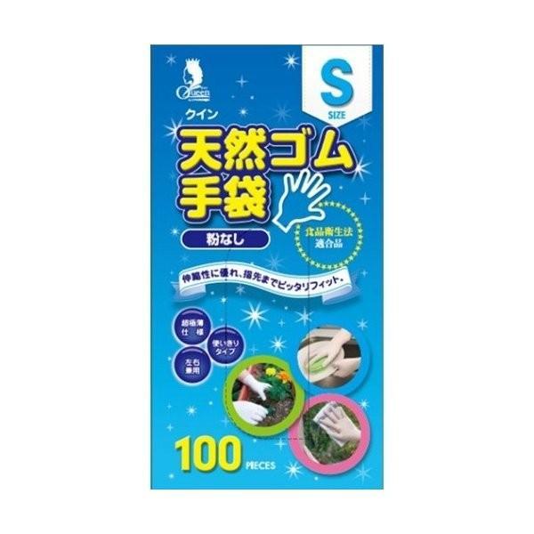 あわせ買い2999円以上で送料無料 セール特価品 クイン 天然ゴム手袋 100枚 日本限定 S パウダーフリー