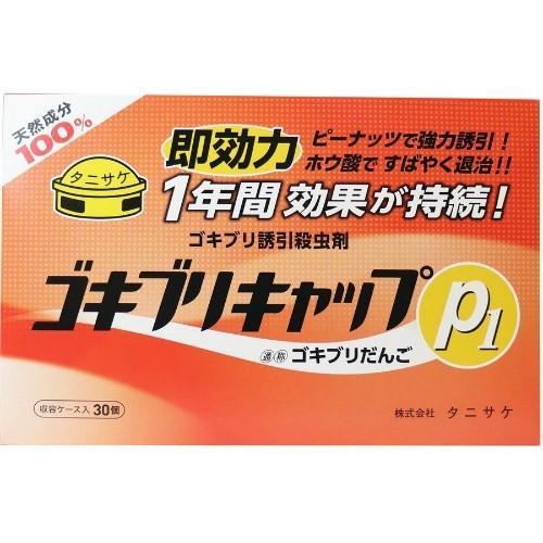 あわせ買い2999円以上で送料無料 タニサケ ゴキブリキャップ P1 収容ケース入 30個入 人気ブレゼント! いつでも送料無料
