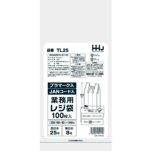 あわせ買い2999円以上で送料無料 ハウスホールドジャパン TL25 レジ袋 JANプラマーク入 乳白 100枚入 期間限定で特別価格 25号 送料無料/新品