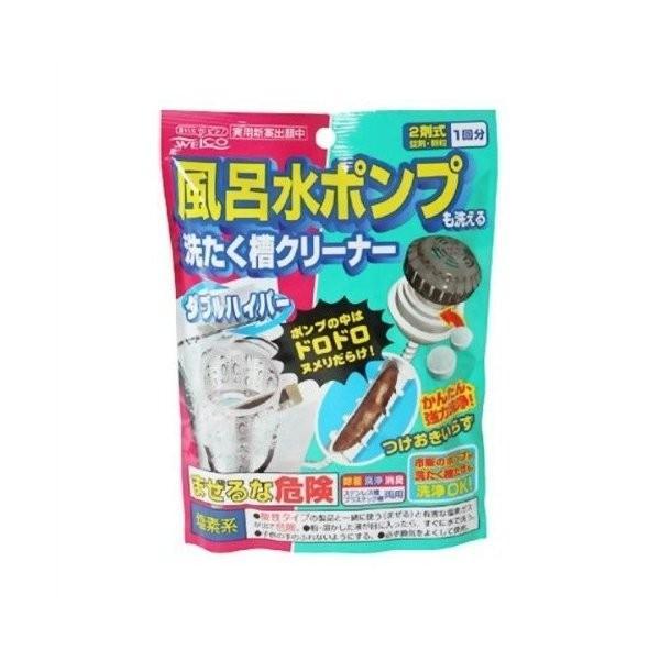 あわせ買い2999円以上で送料無料 ☆送料無料☆ 当日発送可能 風呂水ポンプも洗える洗たく槽クリーナー 爆安プライス ダブルハイパー 1回分