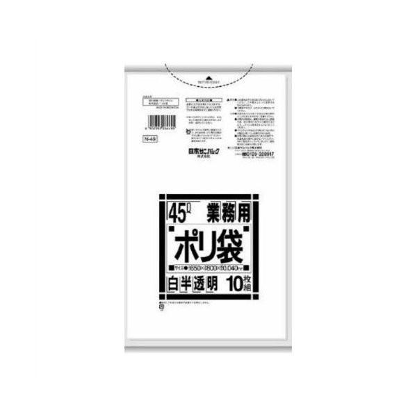 あわせ買い2999円以上で送料無料 日本サニパック 業務用ポリ袋 45L 白半透明 セール特別価格 0.040mm N-49 10枚入り 引出物