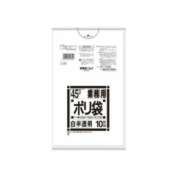 あわせ買い2999円以上で送料無料 新品 送料無料 日本サニパック 業務用ポリ袋 45L 訳あり 10枚 L-44 0.050mm 白半透明