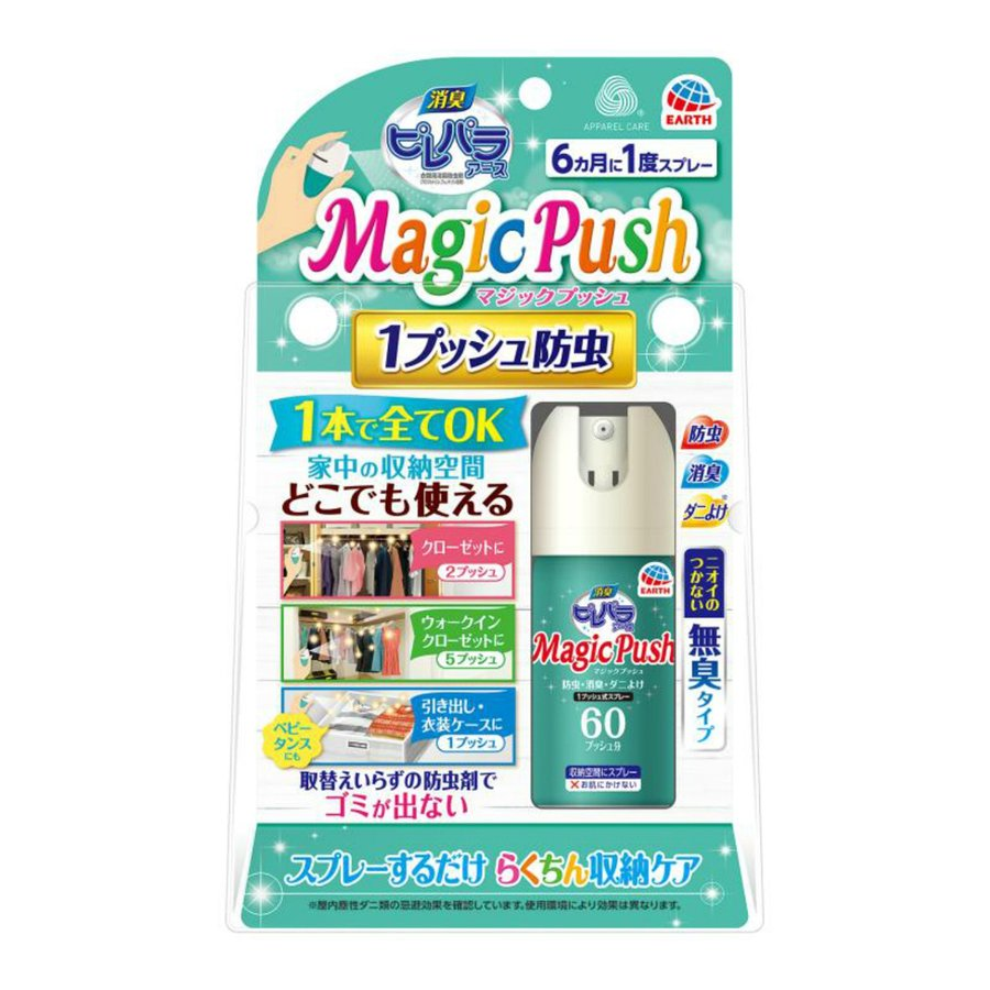 あわせ買い2999円以上で送料無料 アース製薬 消臭 最新号掲載アイテム 日本産 ピレパラアース Push ニオイのつかない 無臭タイプ Magic