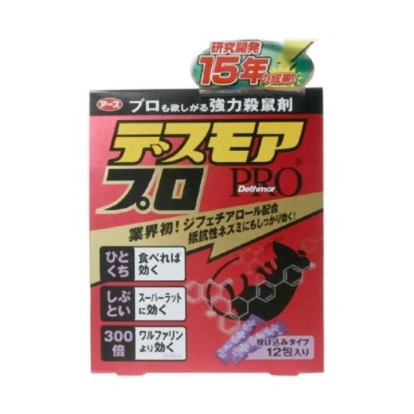 あわせ買い2999円以上で送料無料 デスモアプロ 12包入 人気ブランド多数対象 投げ込みタイプ 内祝い