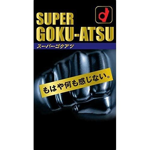 あわせ買い2999円以上で送料無料 オカモト ラッピング無料 10個入 営業 スーパーゴクアツ1500