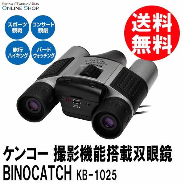 即配 撮影機能搭載双眼鏡 BINOCATCH (ビノキャッチ) KB-1025 ケンコートキナー KENKO TOKINA|kenkotokina2