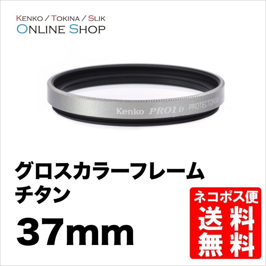 Kenko 37mm PRO1D Protector Gloss Color Frame Purple Camera Lens Filters