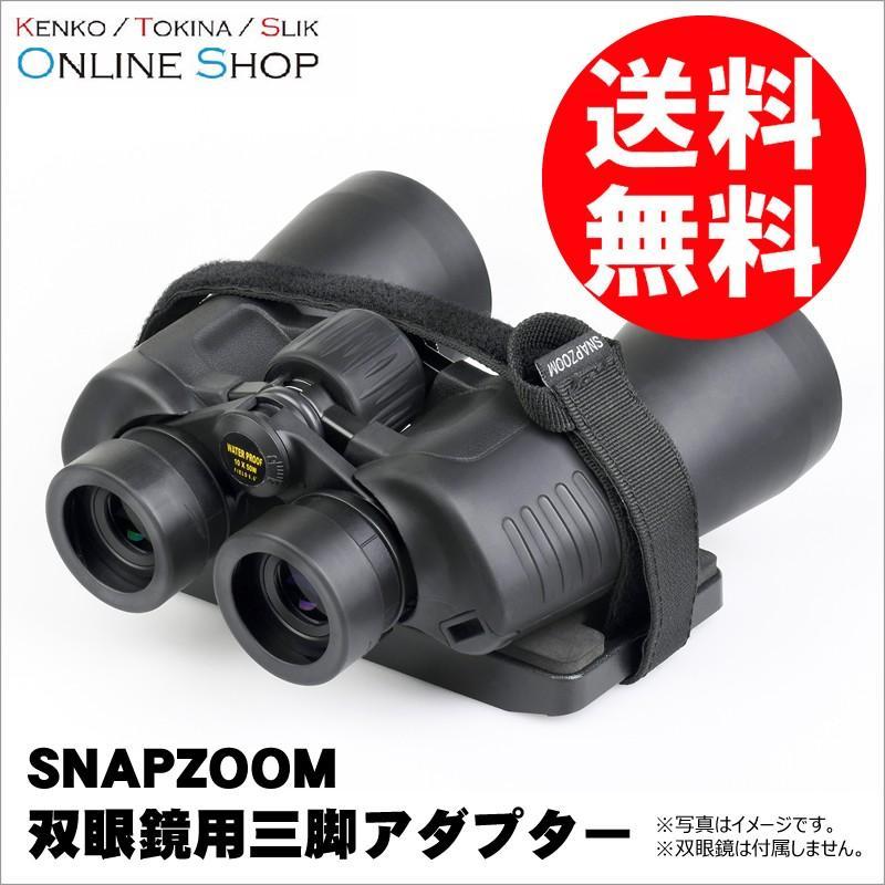 即配 KT SNAPZOOM スナップズーム 双眼鏡用三脚アダプター|kenkotokina