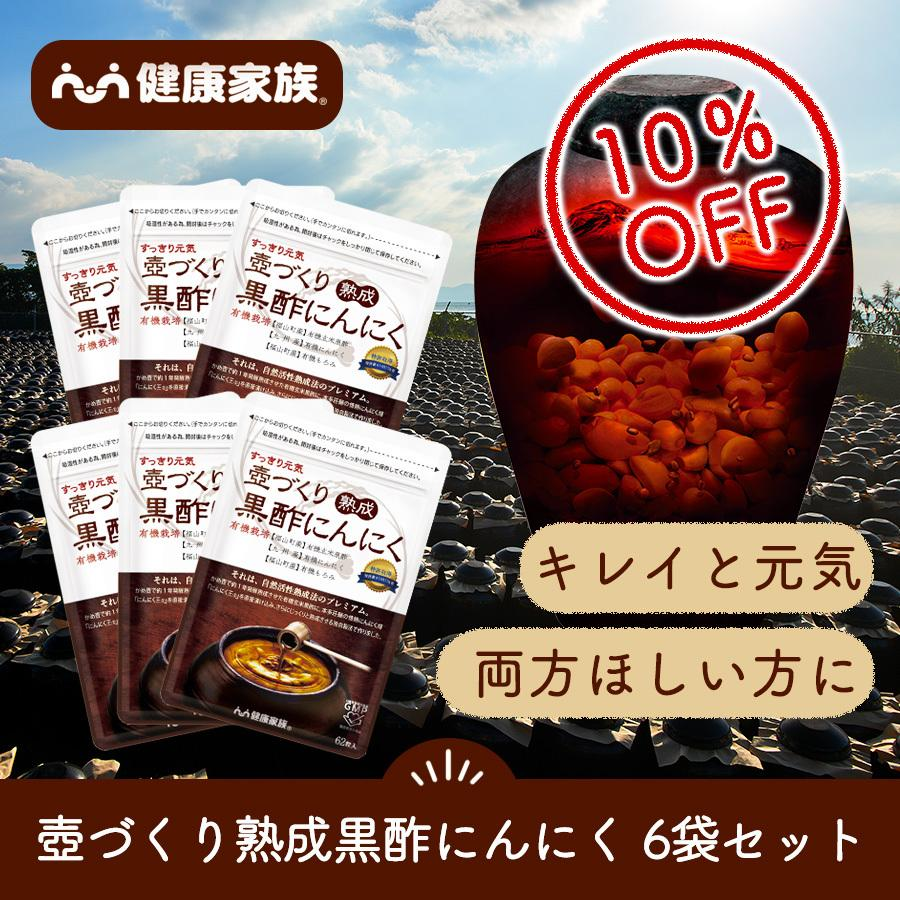 黒酢にんにく 62粒入 6袋セット 送料無料 黒酢 サプリ 壺づくり黒酢にんにく 健康家族公式