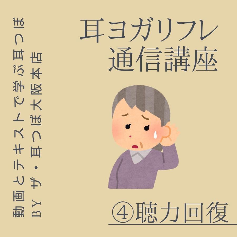 ポイント消化 通信講座 耳ヨガリフレ (4)聴力の回復  kenkou-mimitsubo