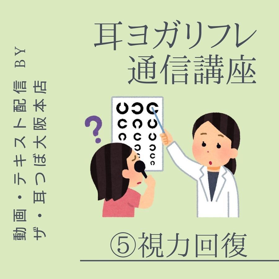 ポイント消化 通信講座 耳ヨガリフレ(5)視力回復の耳つぼ kenkou-mimitsubo