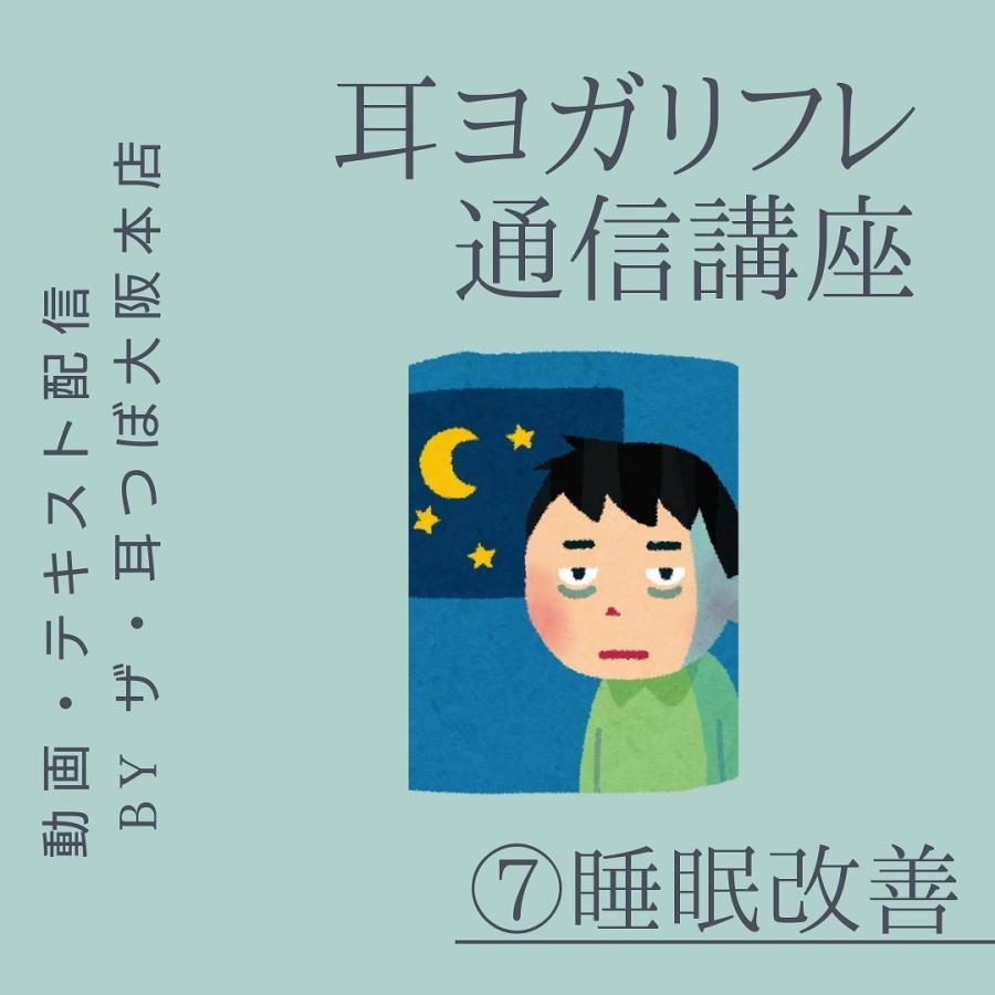 ポイント消化 通信講座 耳ヨガリフレ(7)睡眠改善の耳つぼ|kenkou-mimitsubo