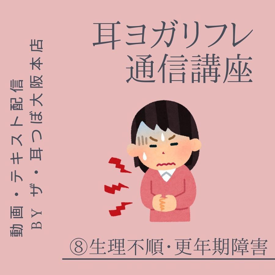 ポイント消化 通信講座 耳ヨガリフレ (8)生理不順・更年期障害 改善|kenkou-mimitsubo