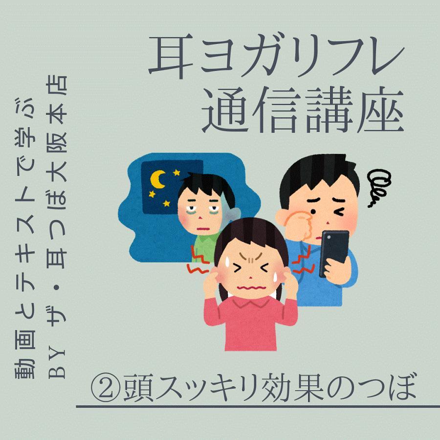 ポイント消化 通信講座 耳ヨガリフレ(2)頭すっきり効果の耳つぼ|kenkou-mimitsubo