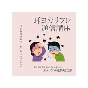 ポイント消化 通信講座 耳ヨガリフレ (1)タイプ別花粉症改善 kenkou-mimitsubo