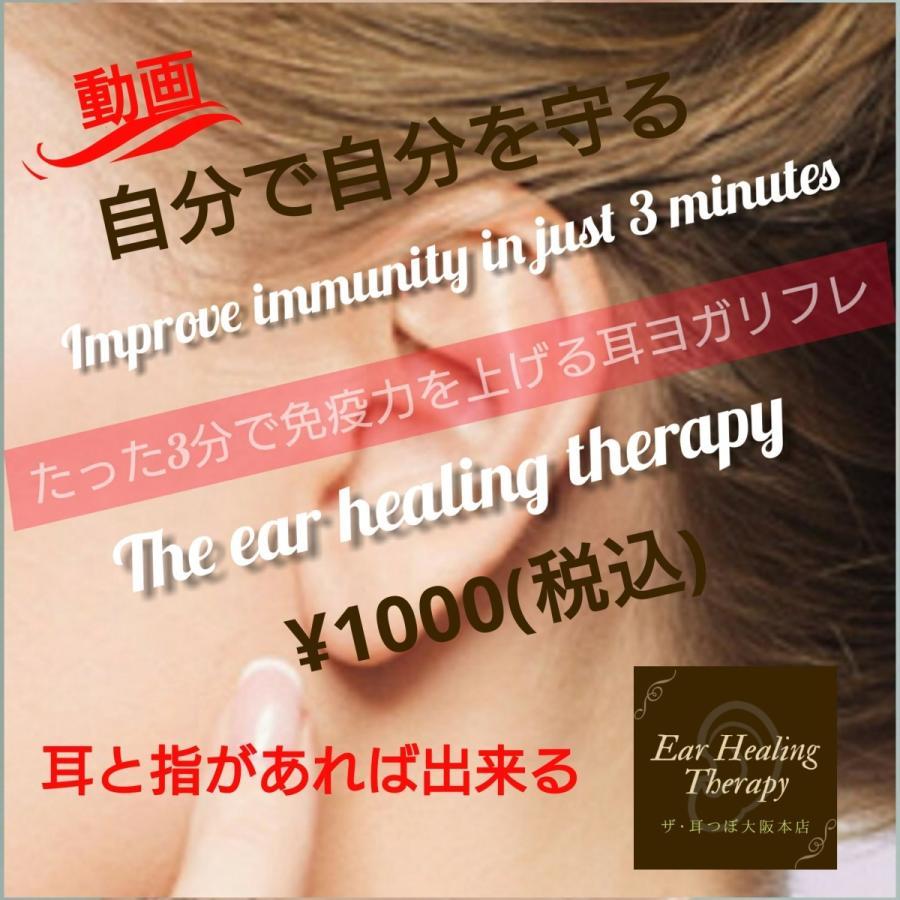 通信講座 コロナウイルス対策 たった3分で免疫力を上げる耳ヨガリフレ |kenkou-mimitsubo