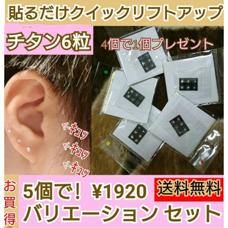 お買い得 貼るだけクイックリフトアップ バラエティーセット 6粒×5色|kenkou-mimitsubo