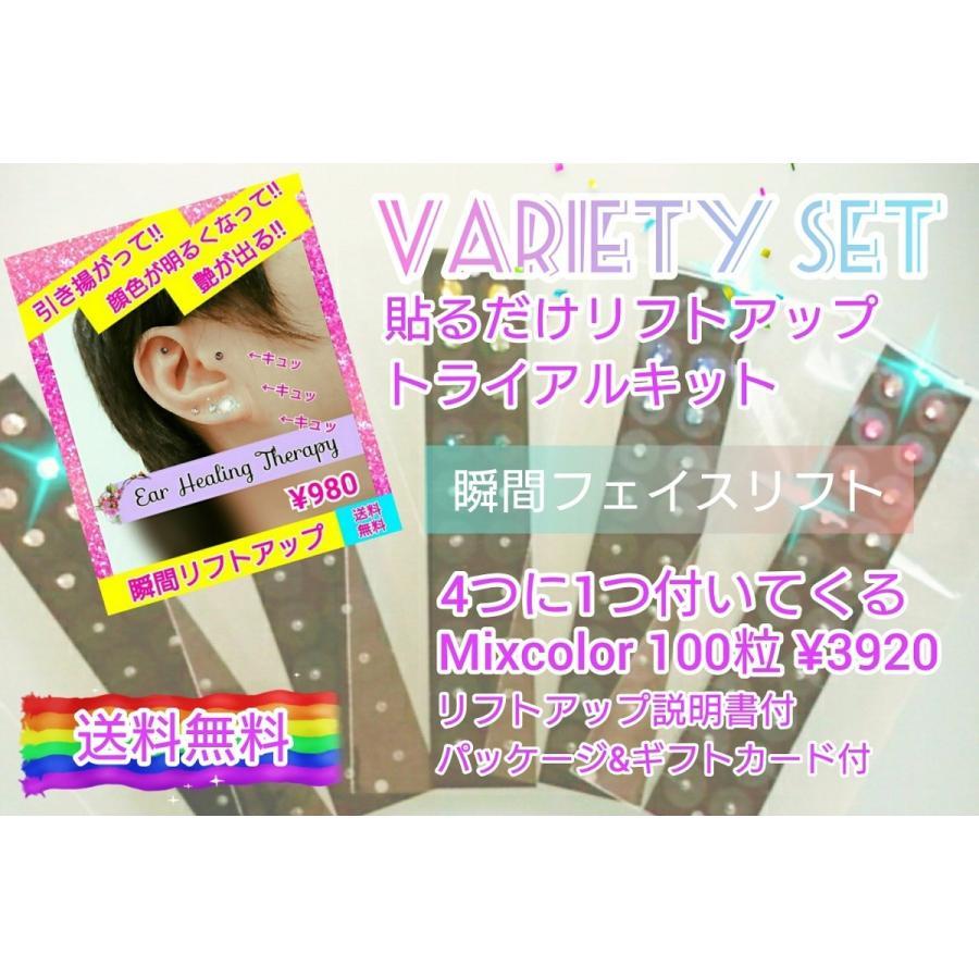 お買い得 貼るだけリフトアップトライアルキット20粒×5色 100粒 バラエティーセット kenkou-mimitsubo