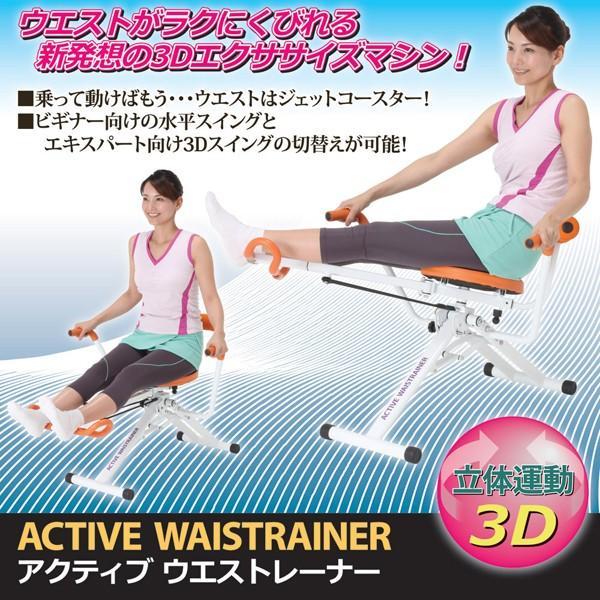 ダイエット エクササイズ フィットネス アクティブウエストレーナー 運動器具 筋トレ くびれ ウエスト 送料無料