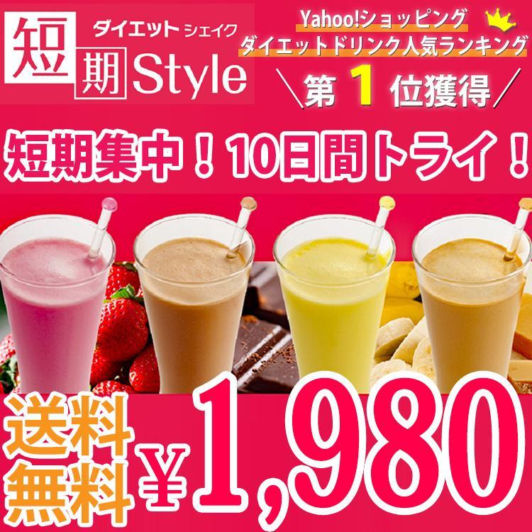 ダイエットシェイク 送料無料 置き換えダイエット ダイエット食品 おすすめ 短期スタイル ダイエットシェイク 25g×10袋 井藤漢方製薬|kenkou-otetsudai