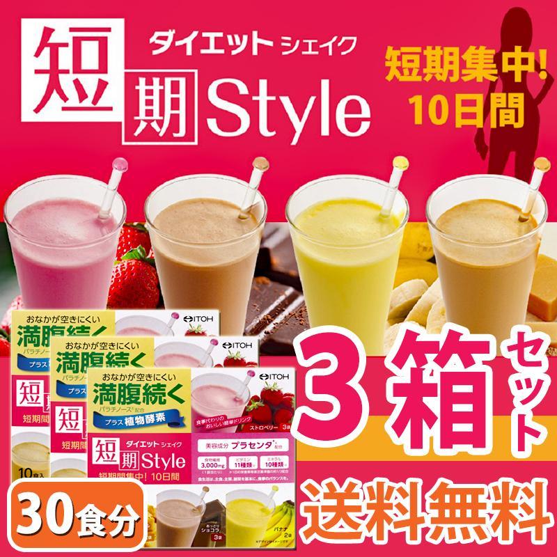 ダイエットシェイク 置き換えダイエット ダイエット食品 送料無料 短期スタイル ダイエットシェイク 25g×10袋 3箱セット 30食分 井藤漢方製薬 kenkou-otetsudai