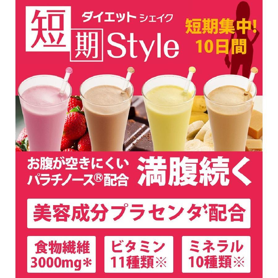 ダイエットシェイク 置き換えダイエット ダイエット食品 送料無料 短期スタイル ダイエットシェイク 25g×10袋 3箱セット 30食分 井藤漢方製薬 kenkou-otetsudai 02
