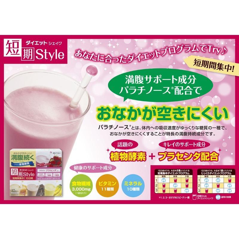 ダイエットシェイク 置き換えダイエット ダイエット食品 送料無料 短期スタイル ダイエットシェイク 25g×10袋 3箱セット 30食分 井藤漢方製薬 kenkou-otetsudai 11