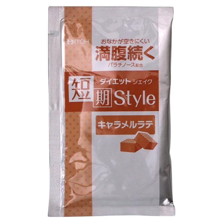 ダイエットシェイク 置き換えダイエット ダイエット食品 送料無料 短期スタイル ダイエットシェイク 25g×10袋 3箱セット 30食分 井藤漢方製薬 kenkou-otetsudai 12
