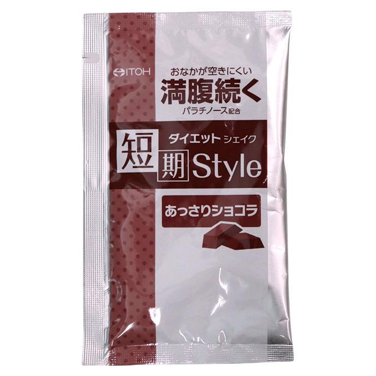 ダイエットシェイク 置き換えダイエット ダイエット食品 送料無料 短期スタイル ダイエットシェイク 25g×10袋 3箱セット 30食分 井藤漢方製薬 kenkou-otetsudai 13