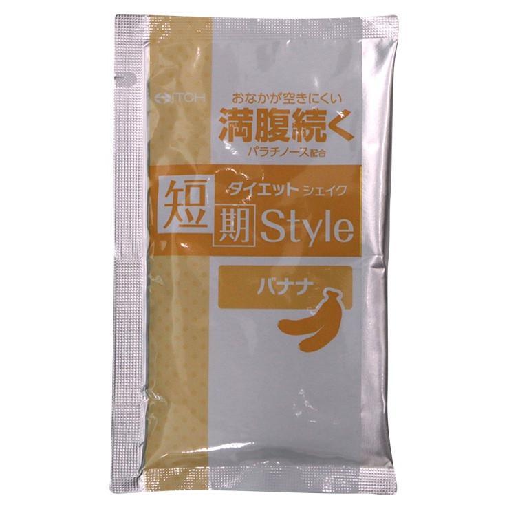 ダイエットシェイク 置き換えダイエット ダイエット食品 送料無料 短期スタイル ダイエットシェイク 25g×10袋 3箱セット 30食分 井藤漢方製薬 kenkou-otetsudai 14