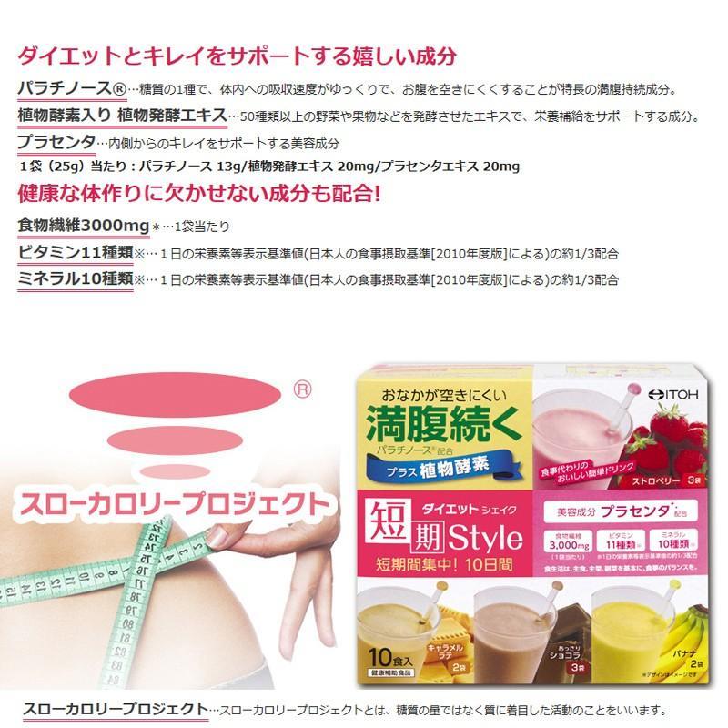 ダイエットシェイク 置き換えダイエット ダイエット食品 送料無料 短期スタイル ダイエットシェイク 25g×10袋 3箱セット 30食分 井藤漢方製薬 kenkou-otetsudai 03
