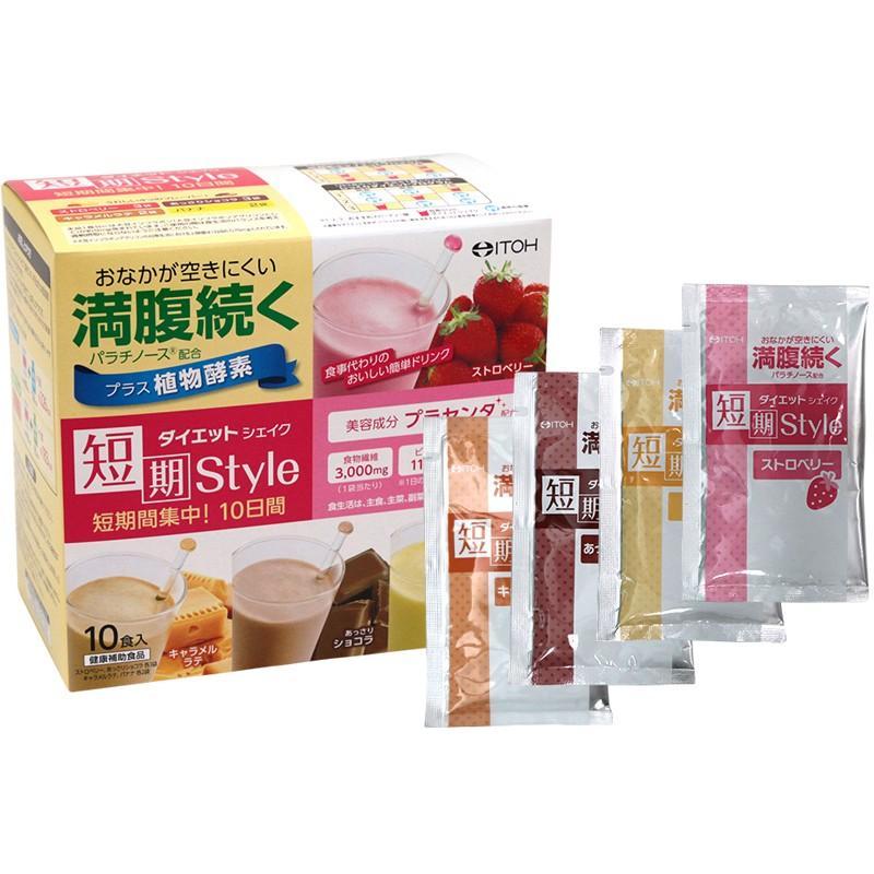 ダイエットシェイク 置き換えダイエット ダイエット食品 送料無料 短期スタイル ダイエットシェイク 25g×10袋 3箱セット 30食分 井藤漢方製薬 kenkou-otetsudai 06