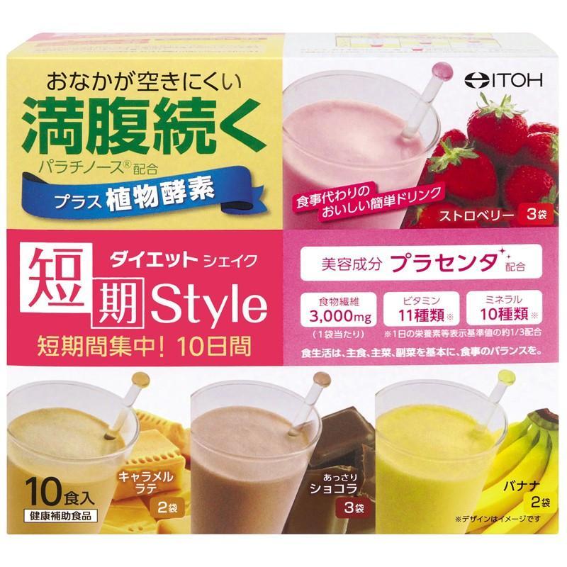 ダイエットシェイク 置き換えダイエット ダイエット食品 送料無料 短期スタイル ダイエットシェイク 25g×10袋 3箱セット 30食分 井藤漢方製薬 kenkou-otetsudai 07