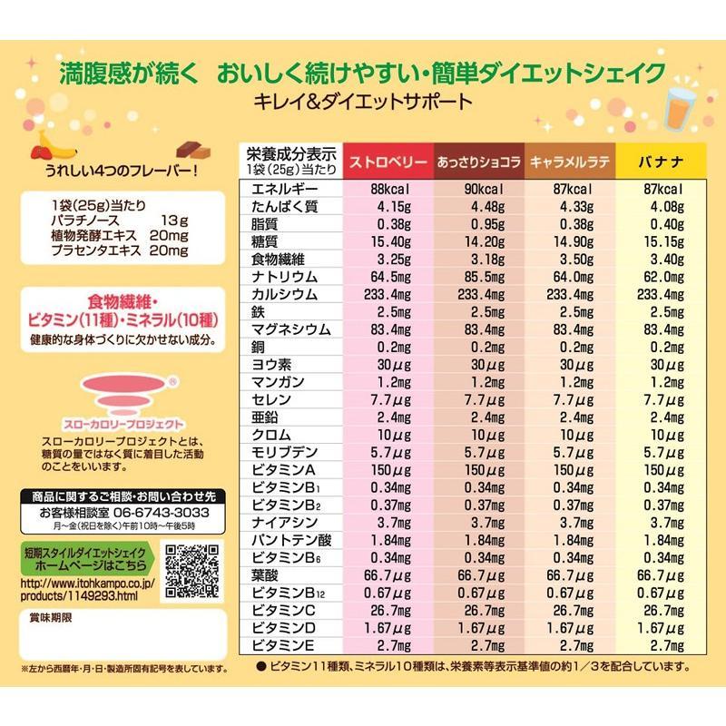 ダイエットシェイク 置き換えダイエット ダイエット食品 送料無料 短期スタイル ダイエットシェイク 25g×10袋 3箱セット 30食分 井藤漢方製薬 kenkou-otetsudai 08