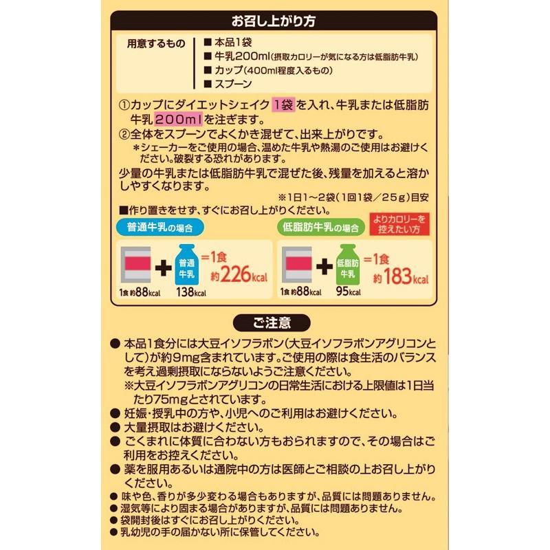 ダイエットシェイク 置き換えダイエット ダイエット食品 送料無料 短期スタイル ダイエットシェイク 25g×10袋 3箱セット 30食分 井藤漢方製薬 kenkou-otetsudai 09