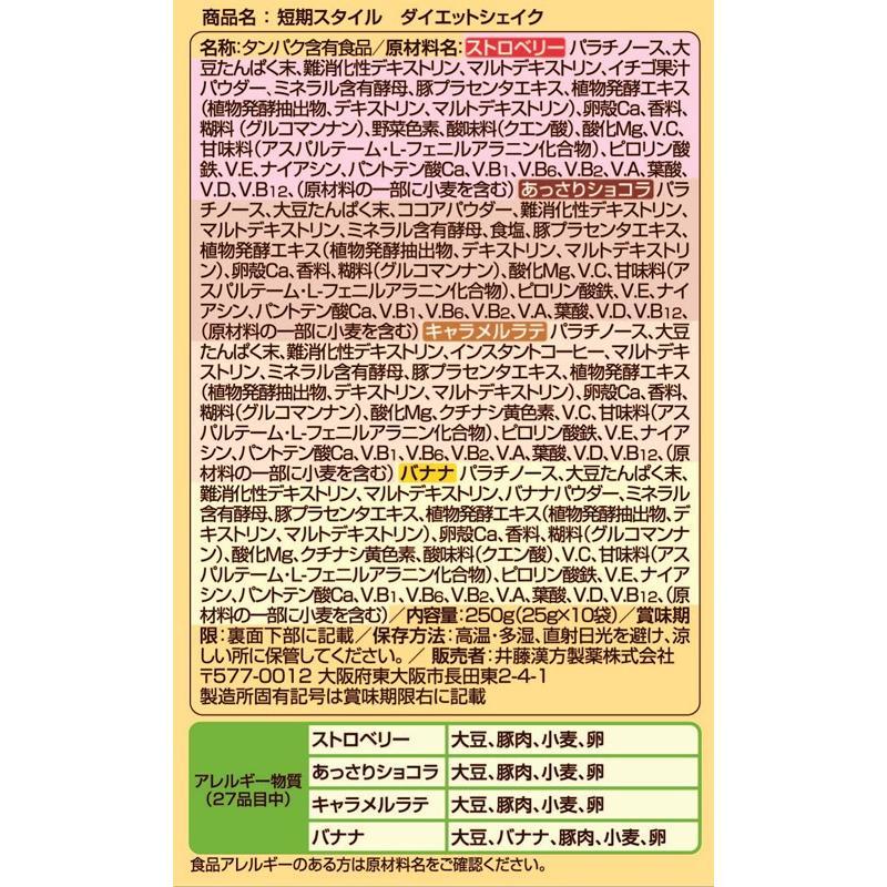 ダイエットシェイク 置き換えダイエット ダイエット食品 送料無料 短期スタイル ダイエットシェイク 25g×10袋 3箱セット 30食分 井藤漢方製薬 kenkou-otetsudai 10