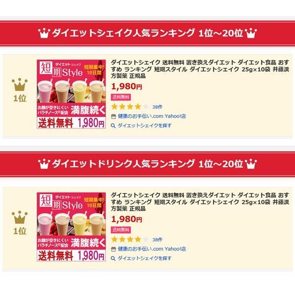 ダイエットシェイク 送料無料 置き換えダイエット ダイエット食品 おすすめ 短期スタイル ダイエットシェイク 25g×10袋 井藤漢方製薬|kenkou-otetsudai|13