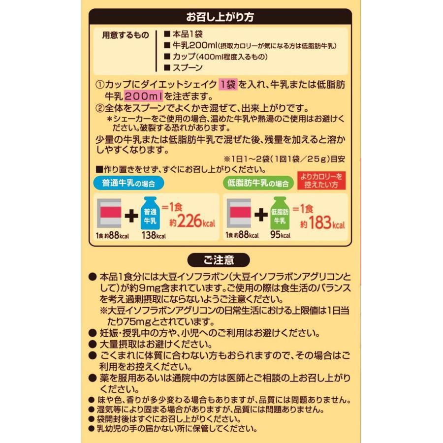 ダイエットシェイク 送料無料 置き換えダイエット ダイエット食品 おすすめ 短期スタイル ダイエットシェイク 25g×10袋 井藤漢方製薬|kenkou-otetsudai|09
