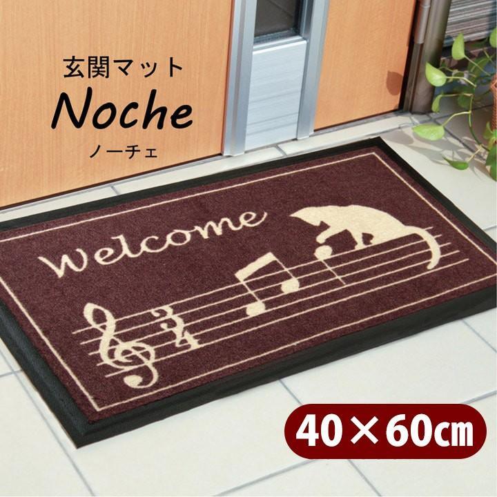 玄関マット 室内用玄関マット 約40×60cm ネコ 猫 音符 かわいい おしゃれ 滑りにくい ゴム素材 ポリエステル 水洗い可 ノーチェ kenkou-otetsudai