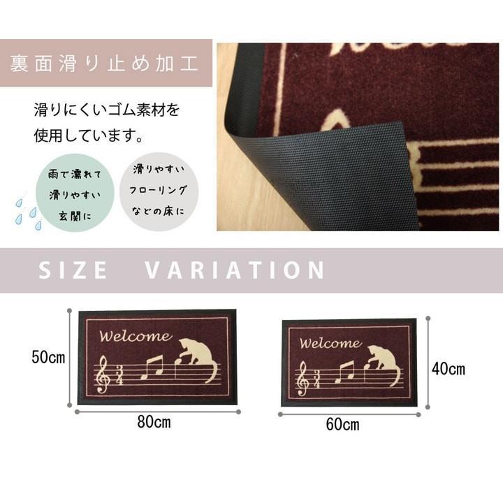 玄関マット 室内用玄関マット 約40×60cm ネコ 猫 音符 かわいい おしゃれ 滑りにくい ゴム素材 ポリエステル 水洗い可 ノーチェ kenkou-otetsudai 03