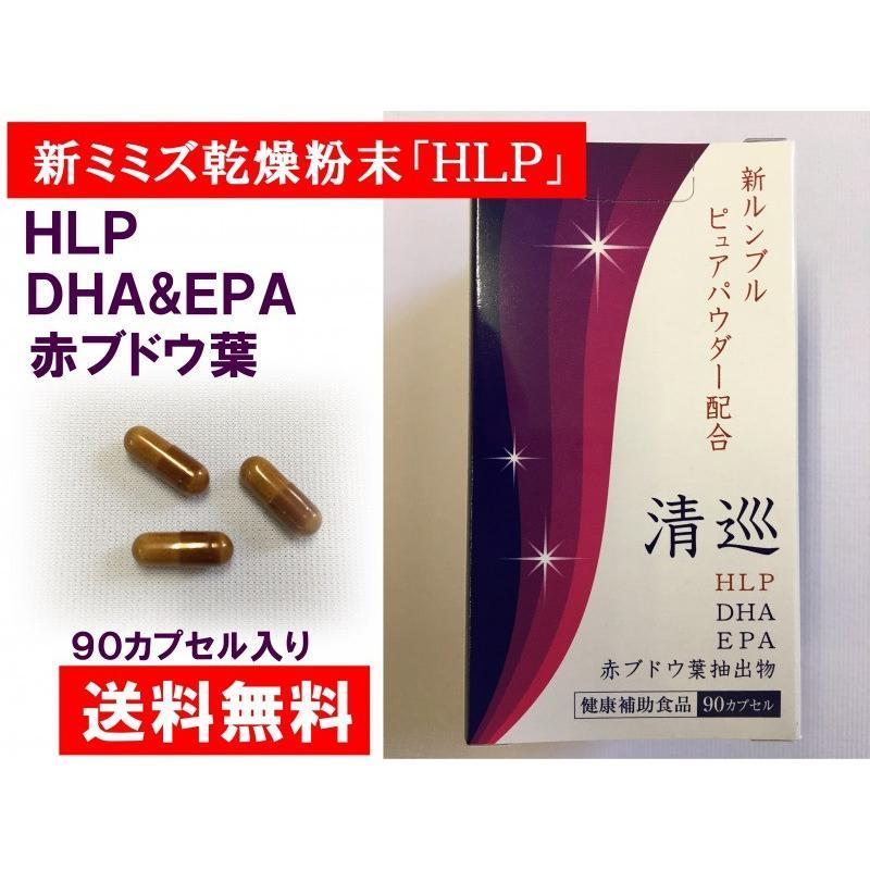 ミミズ乾燥粉末  HLP  DHA EPA  赤ブドウ葉   ルンブルクスルベルス 清巡 kenkoudou 03