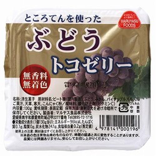 トコゼリー ぶどう 130g 【マルヤス食品】
