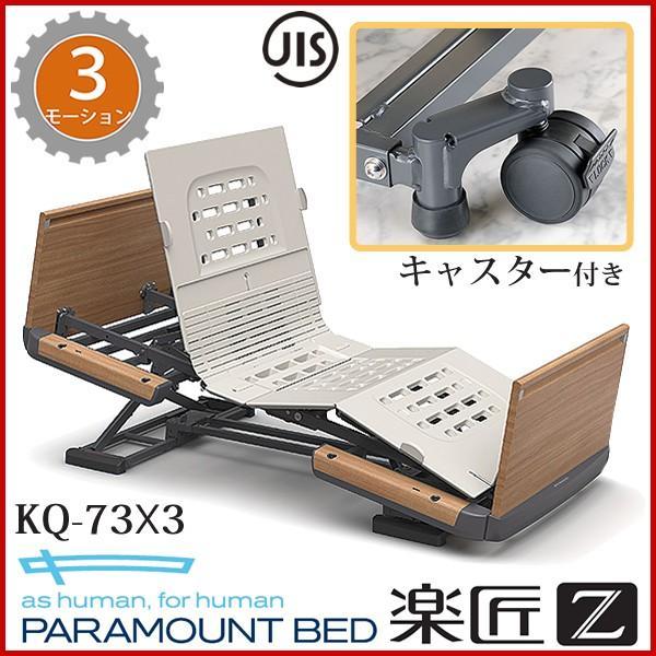介護ベッド 楽匠Z 3モーション(3モーター機能) 木製ボード(ハイタイプ) キャスター付き パラマウントベッド 介護向けベット KQ-7333 KQ-7323 KQ-7313 KQ-7303