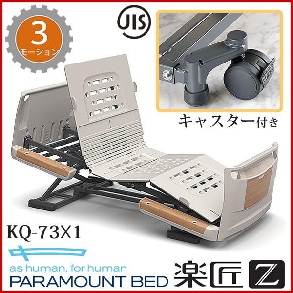 介護ベッド パラマウントベッド 楽匠Z 3モーション(3モーター機能) セーフティーラウンドボード(木目調) キャスター付き KQ-7331 KQ-7321 KQ-7311 KQ-7301