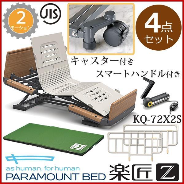 パラマウントベッド 楽匠Z 介護ベッド 2モーション 木製ボード 4点セット キャスター付 スマートハンドル付 介護用ベッド KQ-7232S KQ-7222S KQ-7212S KQ-7202S