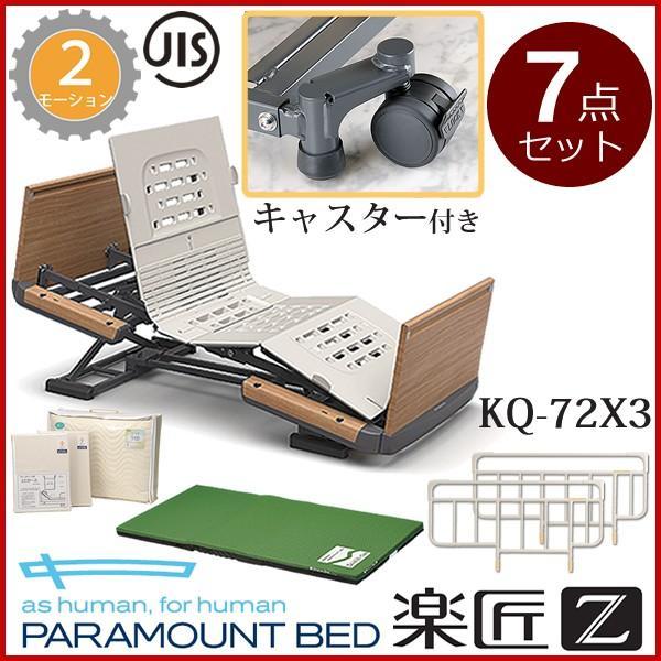 【セール】 パラマウントベッド 介護用ベッド 楽匠Z 介護ベッド KQ-7203 KQ-7233 2モーター機能 木製ボード(ハイタイプ) 7点セット KQ-7223 キャスター付き KQ-7233 KQ-7223 KQ-7213 KQ-7203, エサシチョウ:b138e148 --- levelprosales.com